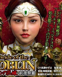 Bride of the GOBLIN ゴブリンの花嫁(前夜祭篇)