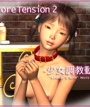 MORE Tension 2 -少女調教動画集-